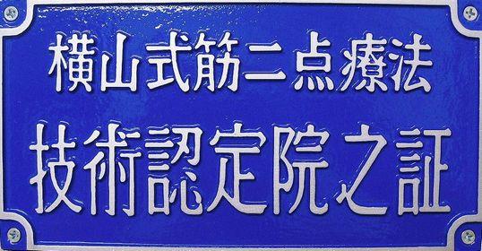 【横山式筋二点療法技術認定之証】