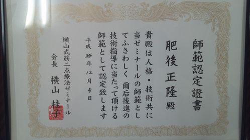 【横山式筋二点療法ゼミナール師範】