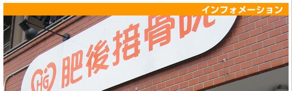 名古屋市西区の肥後接骨院・自費診療・予約空き状況