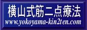 東京,大阪にて整体セミナー開催中、肩こり腰痛等を治す受講生募集