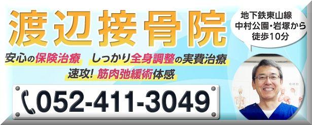 渡辺接骨院・・・愛知県名古屋市中村区