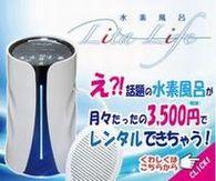 水素風呂LitaLife